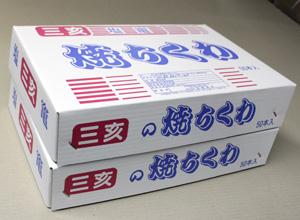 佐貞商店の箱作り工程13