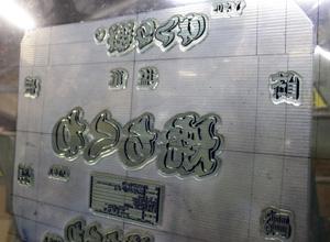 佐貞商店の箱作り工程3